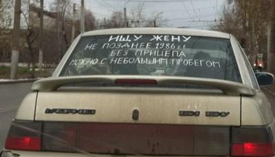 поиск жены