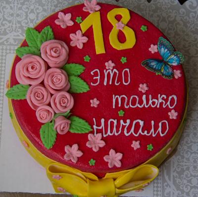 Картинки торт с 18 летием