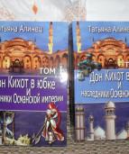 Наследники Османской империи