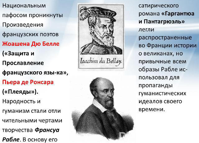поэты Плеяды