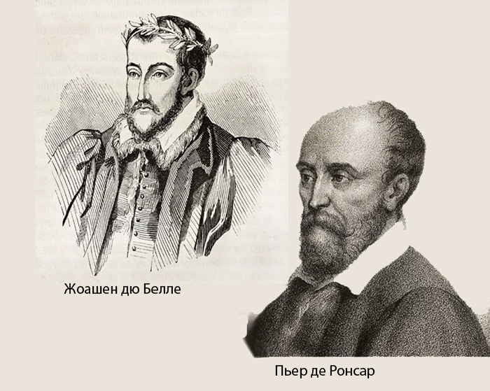 Дю Белле и Ронсар. Портреты