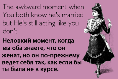 парень женат