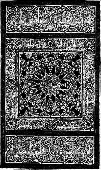 Древний Коран