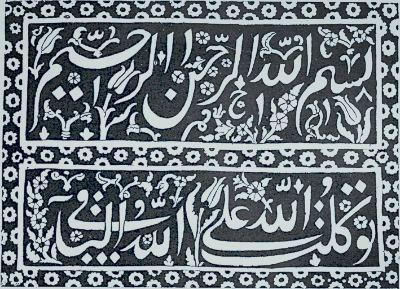 арабская надпись