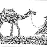 Развитие арабской литературы