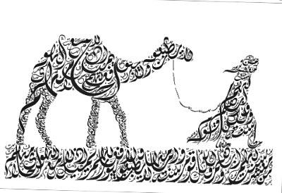 арабские стихи